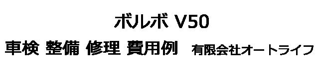 ボルボ V50の車検 整備 修理 費用例 有限会社オートライフ
