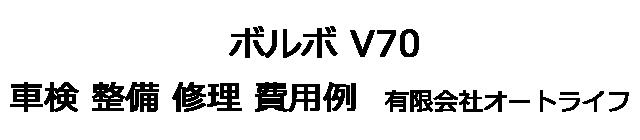 ボルボ V70の車検 整備 修理 費用例 有限会社オートライフ
