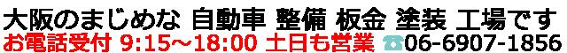 大阪のまじめな自動車整備板金塗装工場です。お電話受付 9:15~18:00 土日も営業 TEL06-6907-1856